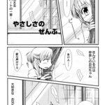 【エロ漫画オリジナル】やさしさのぜんぶ。