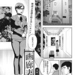 【エロ漫画オリジナル】画廊妻