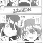 【エロ漫画オリジナル】2人占め