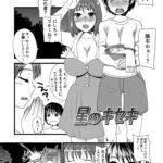 【エロ漫画オリジナル】星のキセキ
