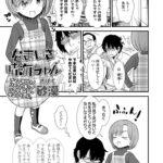 【エロ漫画オリジナル】なまいき晴海ちゃん