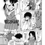 【エロ漫画オリジナル】甘ったれバンビ4