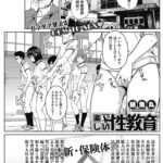 【エロ漫画オリジナル】楽しい性教育