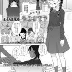 【エロ漫画オリジナル】裏表