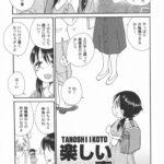 【エロ漫画オリジナル】楽しいこと