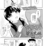 【エロ漫画オリジナル】貧乏な兄妹!