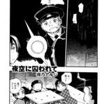 【エロ漫画オリジナル】夜空にとらわれて
