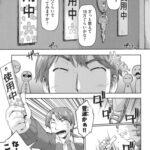 【エロ漫画オリジナル】サクラサクのか2