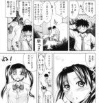 【エロ漫画オリジナル】1クール彼女