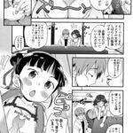 【エロ漫画オリジナル】夏っこ遊び