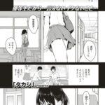 【エロ漫画オリジナル】HEROINE