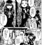 【エロ漫画オリジナル】神様お願い