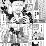 【エロ漫画オリジナル】背徳って気持ちヨクない~?