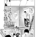 【エロ漫画オリジナル】みちるちゃんは多くを語らず