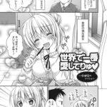 【エロ漫画オリジナル】世界で一番愛してりゅ3