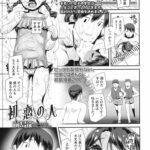 【エロ漫画オリジナル】初恋の人