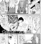 【エロ漫画オリジナル】ナマイキぎゃるばいと