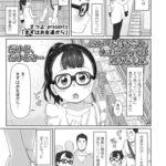 【エロ漫画オリジナル】始めはお友達から