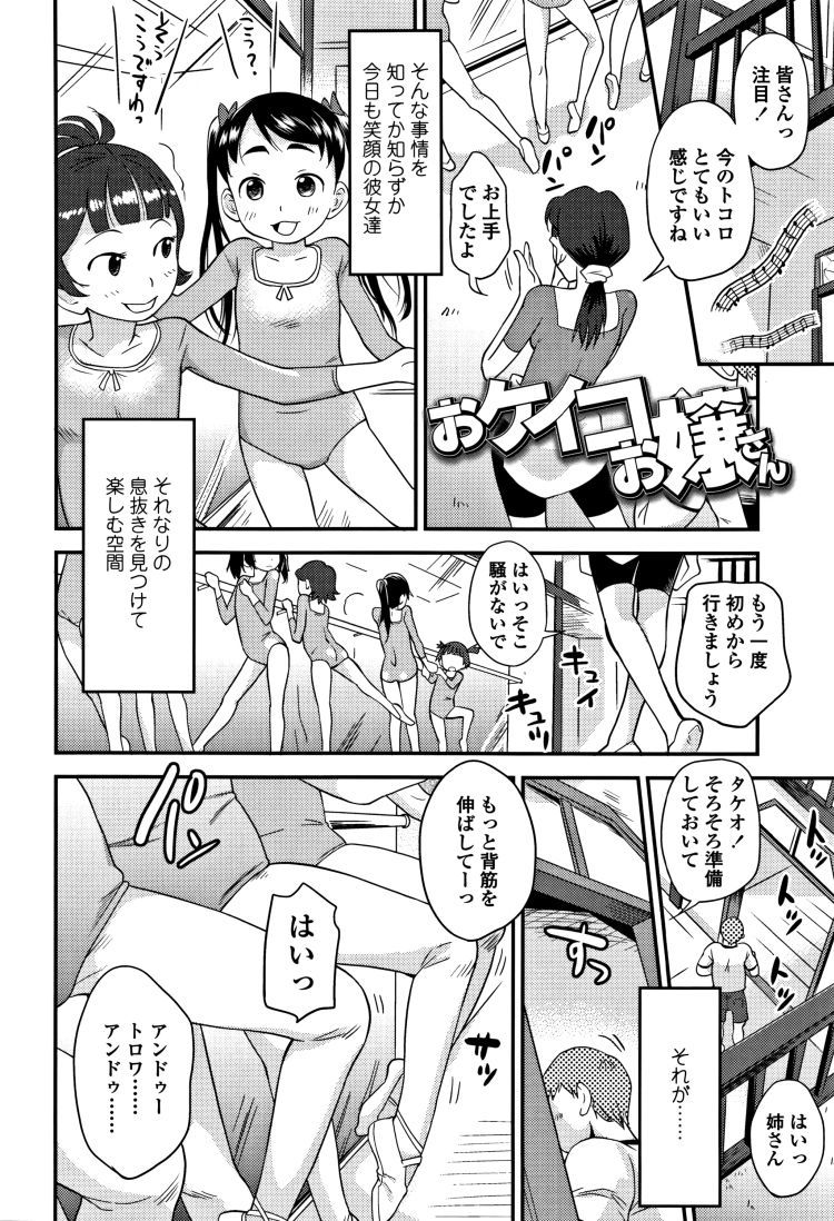 おケイコお嬢さん00002