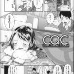 【エロ漫画オリジナル】CQCコタツ