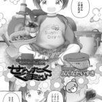 【エロ漫画オリジナル】せんたくくまさん
