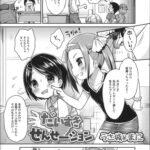 【エロ漫画オリジナル】だいすきせんせーション