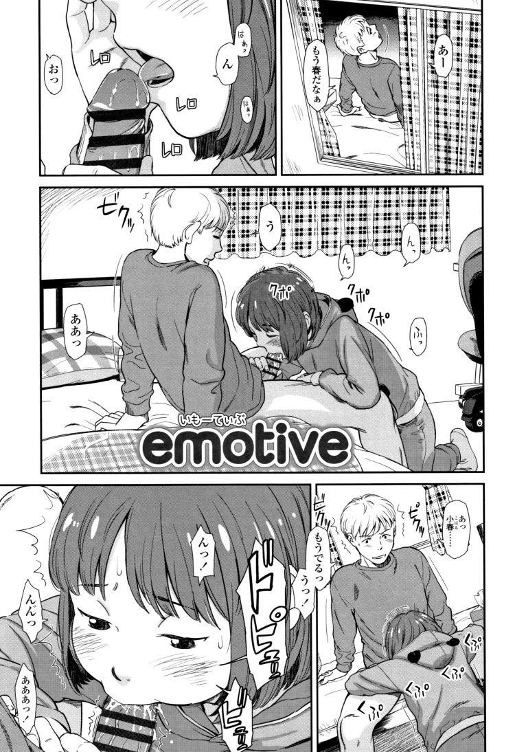emotive00001