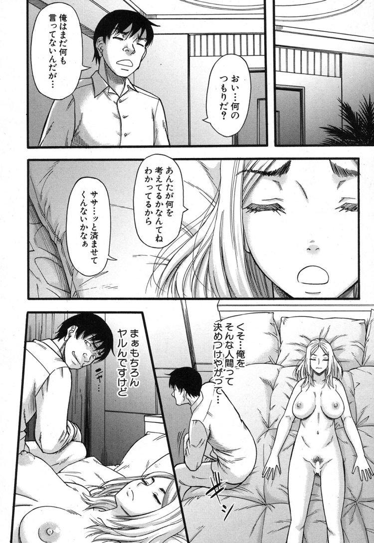 イツワリ最終話00004
