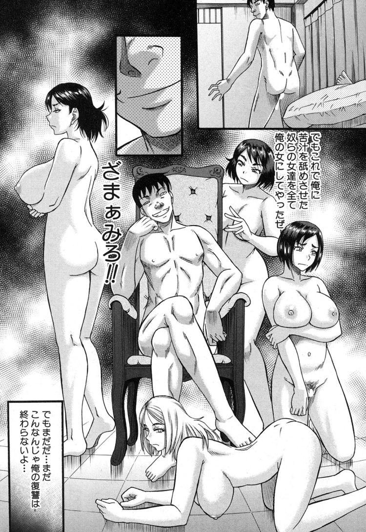 イツワリ最終話00019