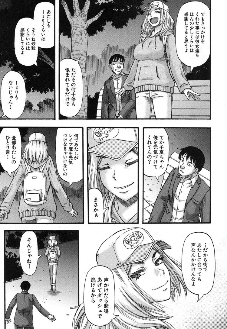 イツワリ最終話00029