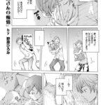 【エロ漫画オリジナル】お隣さんの痴情