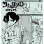 【エロ漫画オリジナル】コンヨク裏