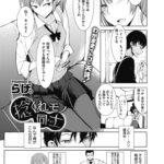 【エロ漫画オリジナル】捻くれ者同士