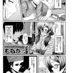 【エロ漫画オリジナル】もなかの乱