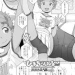 【エロ漫画オリジナル】ひまちゃんねる