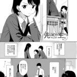 【エロ漫画オリジナル】先生、第2話