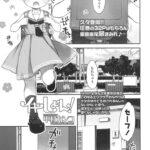 【エロ漫画オリジナル】イキしょん!