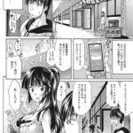 【エロ漫画オリジナル】LOVEsuggestion