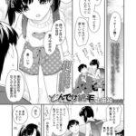 【エロ漫画オリジナル】女児のおねだり