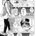 【エロ漫画オリジナル】言えないこと