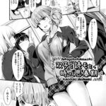 【エロ漫画オリジナル】双子と読モとときどき思春期
