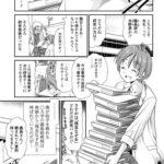 【エロ漫画オリジナル】僕の知る鹿島さんの全て