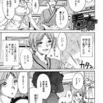 【エロ漫画オリジナル】看女