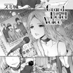 【エロ漫画オリジナル】Grandhotelvoice