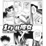 【エロ漫画オリジナル】1クール彼女3