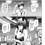 【エロ漫画オリジナル】BETTHEBUNNY