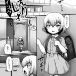 【エロ漫画オリジナル】犯えり七才