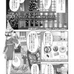 【エロ漫画オリジナル】メリークリスマス