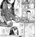 【エロ漫画オリジナル】思春期ヴァージナル