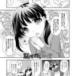 【エロ漫画オリジナル】恥ずかしがって